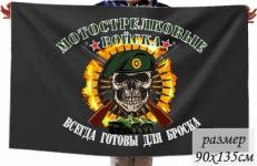 Флаг Мотострелки с черепом фото