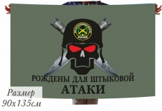 """Флаг Мотострелкам """"Рождены для штыковой атаки"""" фото"""