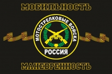 Флаг Мотострелковых войск 140x210 см фото