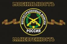 Флаг «Мотострелковые войска» фото