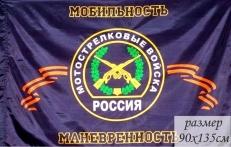 Флаг Мотострелковых войск 40x60 см фото