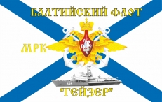 "Флаг МРК ""Гейзер"" Балтийский Флот РФ фото"