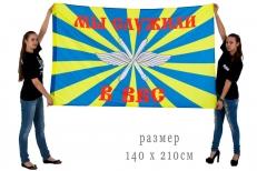 Флаг «Мы служили в ВВС России» 140x210 см фото