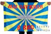 Флаг «Мы служили в ВВС России» 70x105 см