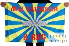 Флаг «Мы служили в ВВС России» 70x105 см фото