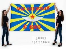 Флаг «Мы служили в ВВС СССР» 140x210см фото