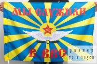 Флаг «Мы служили в ВВС СССР» 70x105см