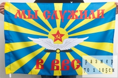 Флаг «Мы служили в ВВС СССР» 70x105см фото