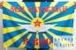 Флаг «Мы служили в ВВС СССР» 70x105см фотография