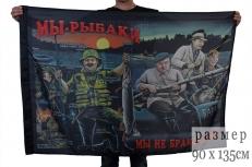 Флаг «Мы Рыбаки Мы не Браконьеры» фото