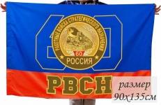 Памятный флаг 60 лет РВСН фото