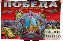 Флаг на 9 мая с орденом Победы