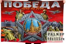 Флаг на 9 мая с орденом Победы фото