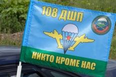 Флаг на машину «108 ДШП ВДВ» фото