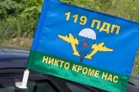 Флаг на машину «119 ПДП ВДВ»