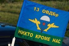 Флаг на машину «13 ОВДБр ВДВ» фото
