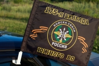 Флаг на машину «175 бригада связи ЮВО»