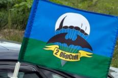 Флаг на машину «2 бригада спецназа» фото