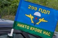 Флаг на машину «299 ПДП ВДВ»
