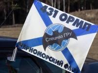 Флаг на машину «431 ОМРП ЧФ»