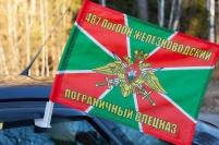 Флаг на машину «487 Железноводский ПогООН»