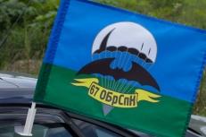 Флаг на машину «67 ОБрСпН» фото