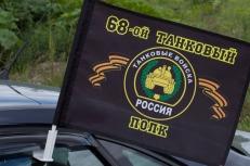 Флаг на машину «68-й танковый полк» фото