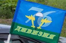Флаг на машину «76 дивизия ВДВ» фото