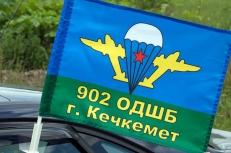Флаг ВДВ на машину «902 ОДШБ ВДВ СССР» фото