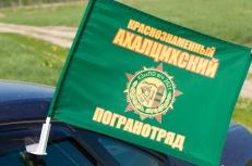 Флаг на машину «Ахалцихский погранотряд» фото