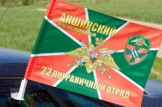 Флаг на машину «Акшинский погранотряд» фото