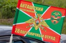 Флаг на машину «Акташский ПогО» фото