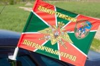 Флаг на машину «Алакурттинский погранотряд»