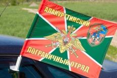 Флаг на машину «Алакурттинский погранотряд» фото