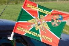 Флаг на машину «Архангельский погранотряд» фото