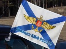 Флаг на машину «Авиация ВМФ России» фото