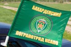 Флаг на машину «Бахарденский отряд КСАПО» фото
