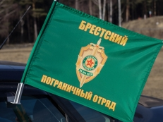 Флаг на машину «Брестский пограничный отряд» фото