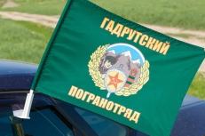Флаг на машину «Гадрутский погранотряд» фото