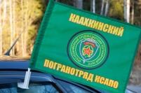 Флаг на машину «Каахкинский погранотряд»