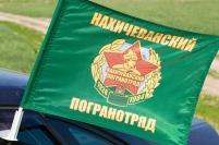 Флаг на машину «Нахичеванский погранотряд»