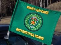 Флаг на машину «Небит-Дагский погранотряд»