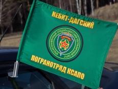 Флаг на машину «Небит-Дагский погранотряд» фото