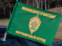 Флаг на машину «Нижнеднестровский погранотряд»