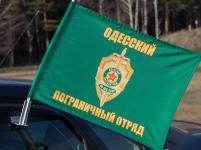 Флаг на машину «Одесский пограничный отряд»