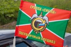 Флаг на машину Пограничный спецназ группа «Сигма» фото