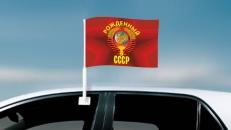 Флаг на машину с кронштейном «Рожденный в СССР» фото