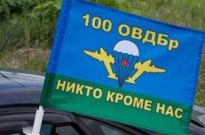 Флаг на машину 100 ОВДБр ВДВ фото