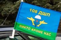 Флаг на машину 108 ДШП ВДВ