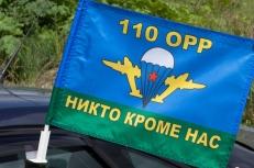Флаг на машину 110 ОРР ВДВ фото